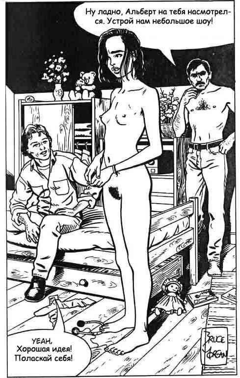 рабыня комиксы
