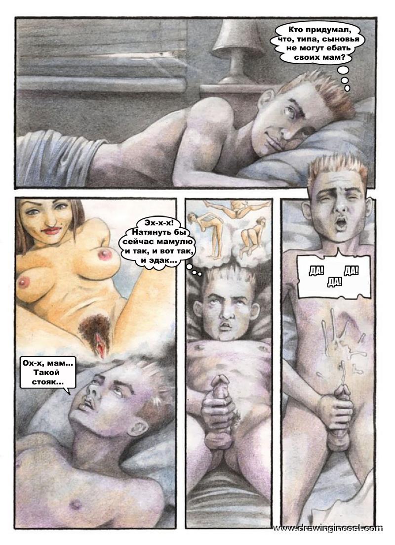 Мама совратила своего сына на кунилингус и секс » hd порно ...
