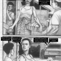 Комикс секс сына и его друга с мамой за деньги