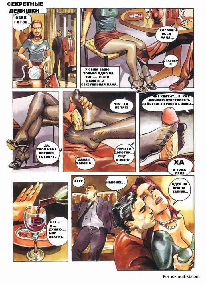 Популярные комиксы порно