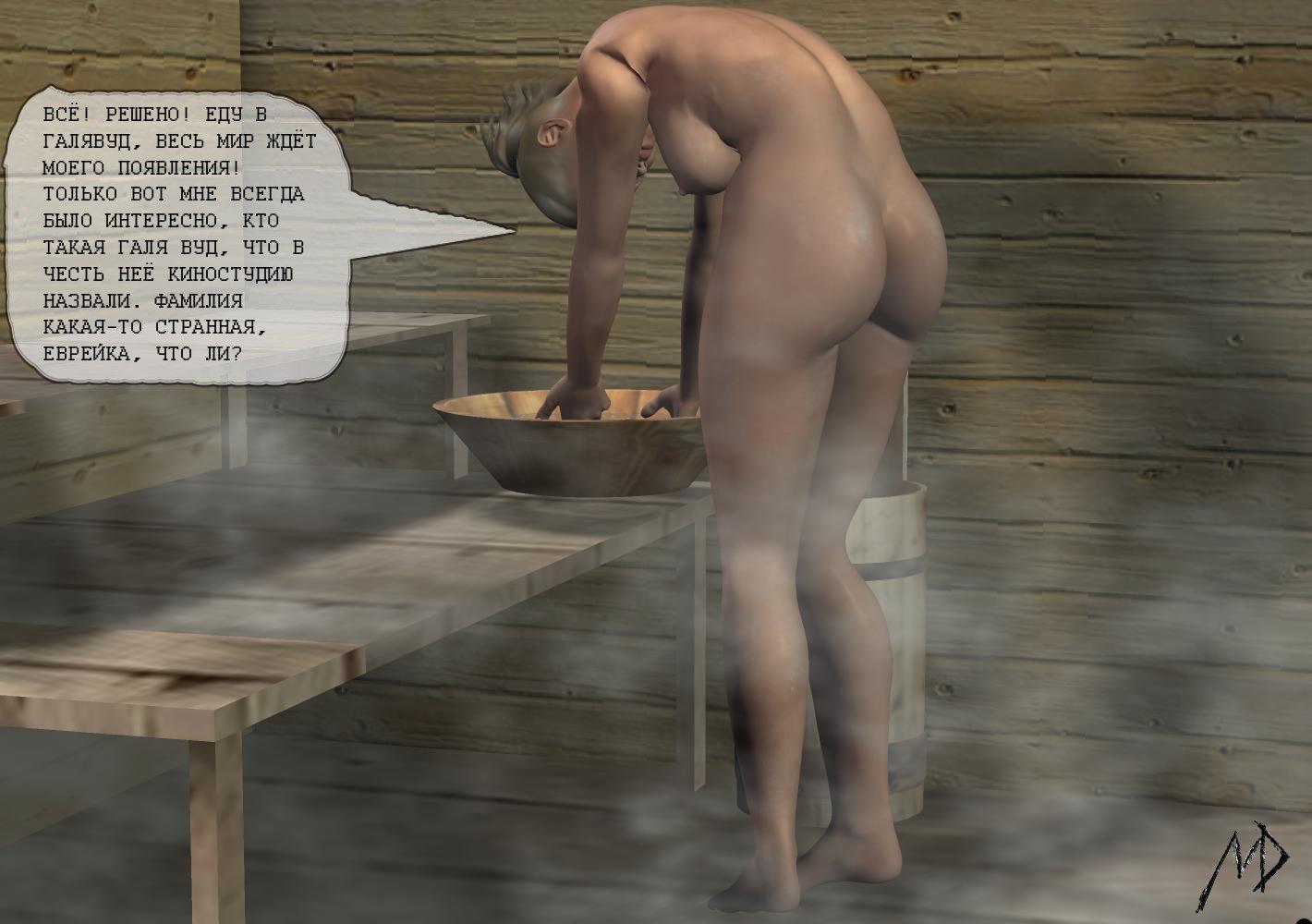 Эротические рассказы в женской бане 2 фотография