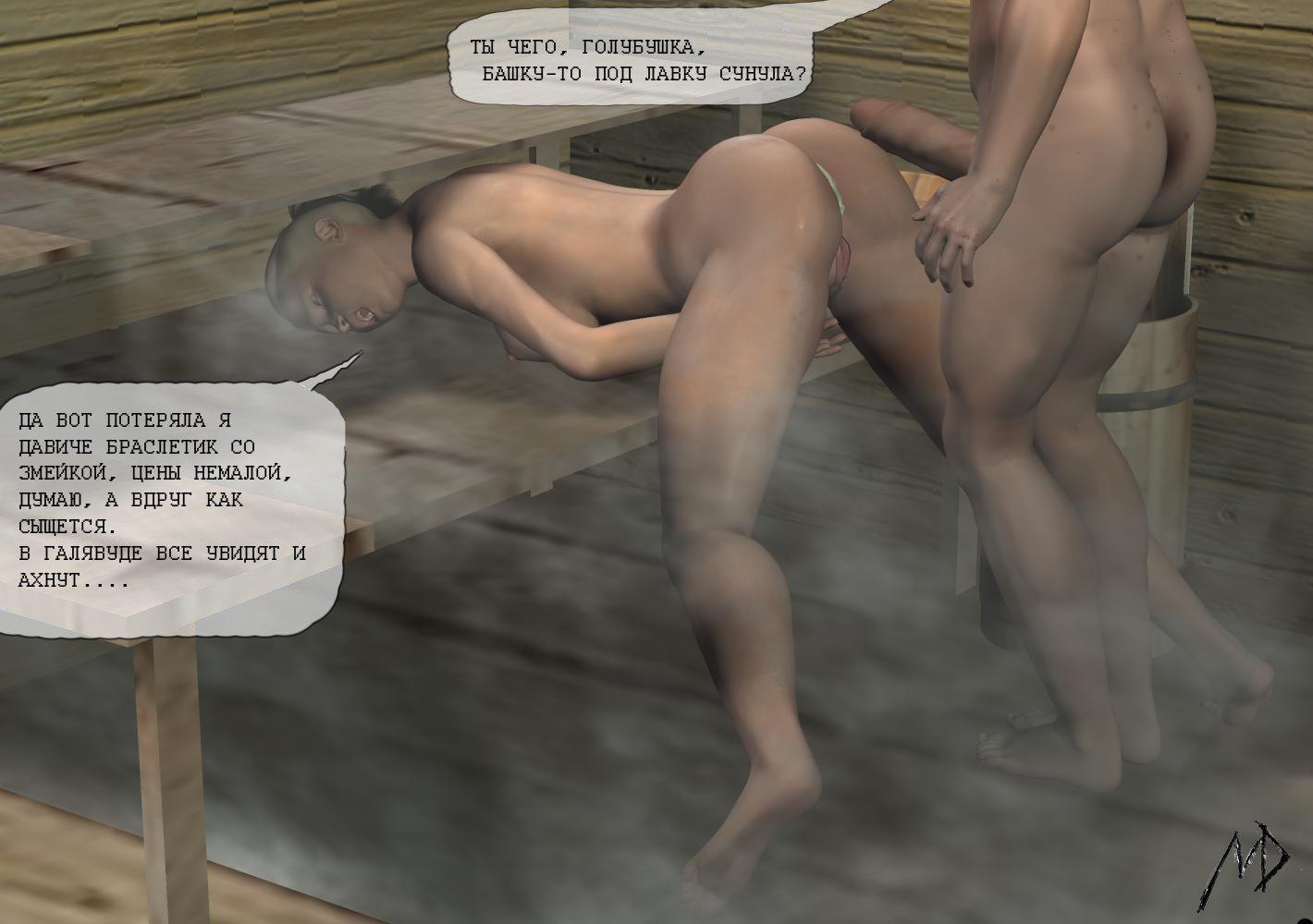 Эро рассказ инцест баня 2 фотография